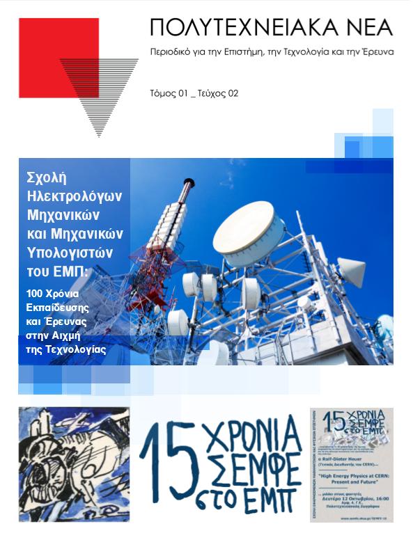 Πολυτεχνειακά Νέα - Περιοδικό για την Επιστήμη, την Τεχνολογία και την Έρευνα